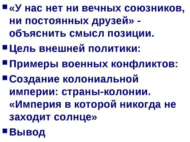 «У нас нет ни вечных союзников, ни постоянных друзей» - объяснить смысл позиц...