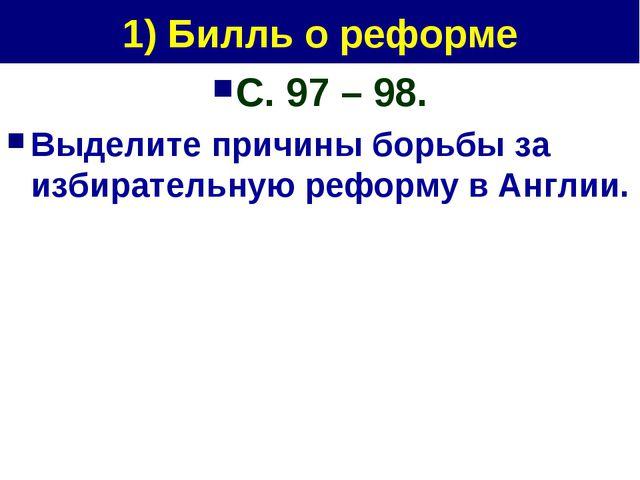 1) Билль о реформе С. 97 – 98. Выделите причины борьбы за избирательную рефор...