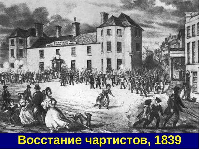 Восстание чартистов, 1839