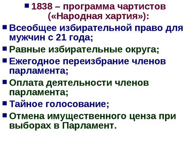 1838 – программа чартистов («Народная хартия»): Всеобщее избирательной право...