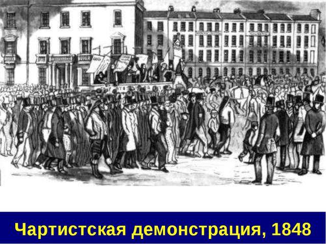 Чартистская демонстрация, 1848