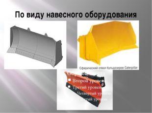 По виду навесного оборудования