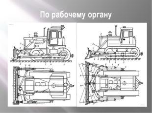 По рабочему органу Схемы бульдозеров:а - с поворотным отвалом; б - с неповор