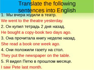 Translate the following sentences into English Мы вчера ходили в театр. We we