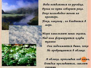 Вода появляется из ручейка, Ручьи по пути собирает река. Река полноводно теч