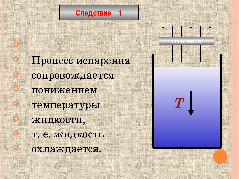 Процесс испарения сопровождается понижением температуры жидкости, т. е. жидк...