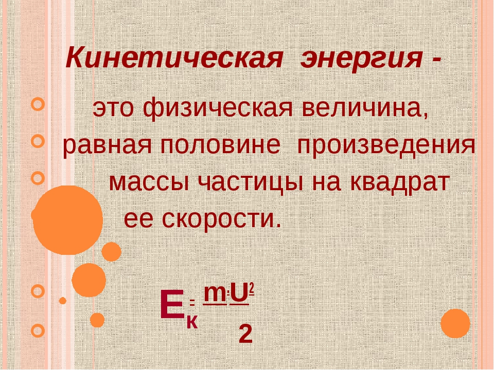 Кинетическая энергия - это физическая величина, равная половине произведения...