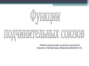Работу выполнил учитель русского языка и литературы Красильникова Н.А.