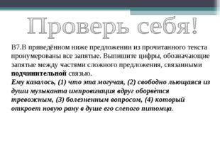 В7.В приведённом ниже предложении из прочитанного текста пронумерованы все з