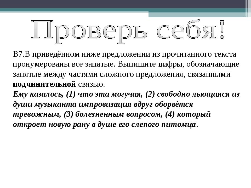 В7.В приведённом ниже предложении из прочитанного текста пронумерованы все з...
