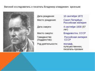 Великий исследователь и писатель Владимир клавдиевич арсеньев Дата рождения: