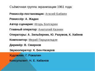 Съёмочная группа экранизации 1961 года: Режиссёр-постановщик:Агасий Бабаян Р
