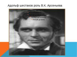 Адольф шестаков роль В.К. Арсеньева