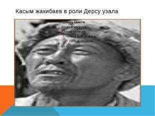 Касым жакибаев в роли Дерсу узала
