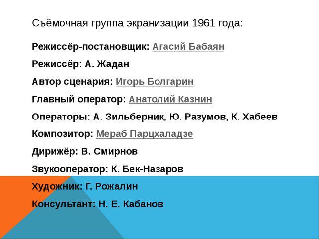 Съёмочная группа экранизации 1961 года: Режиссёр-постановщик:Агасий Бабаян Р...