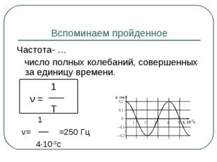 Вспоминаем пройденное Частота- … число полных колебаний, совершенных за едини