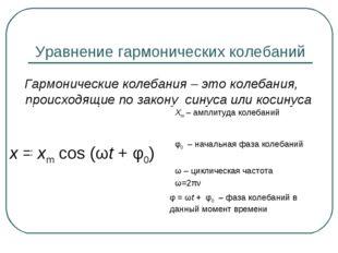 Уравнение гармонических колебаний Гармонические колебания – это колебания, пр