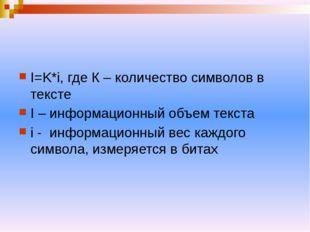I=K*i, где К – количество символов в тексте I – информационный объем текста