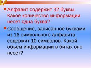 Алфавит содержит 32 буквы. Какое количество информации несет одна буква? Алф