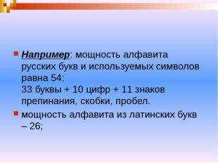 Например: мощность алфавита русских букв и используемых символов равна 54: 33