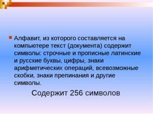 Алфавит, из которого составляется на компьютере текст (документа) содержит си