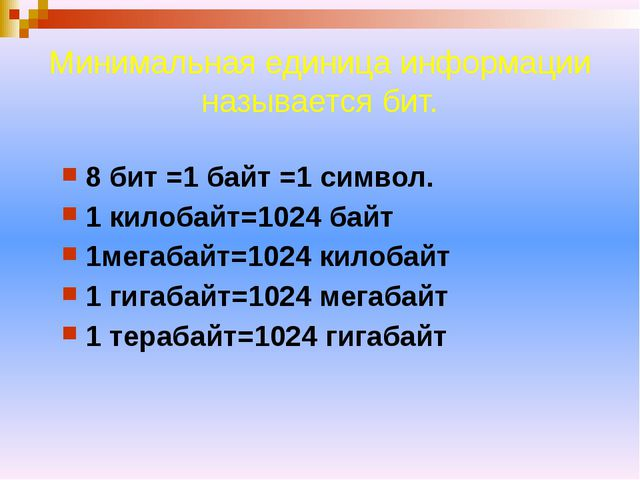Минимальная единица информации называется бит. 8 бит =1 байт =1 символ. 1 к...