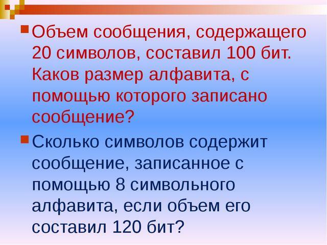 Объем сообщения, содержащего 20 символов, составил 100 бит. Каков размер алфа...