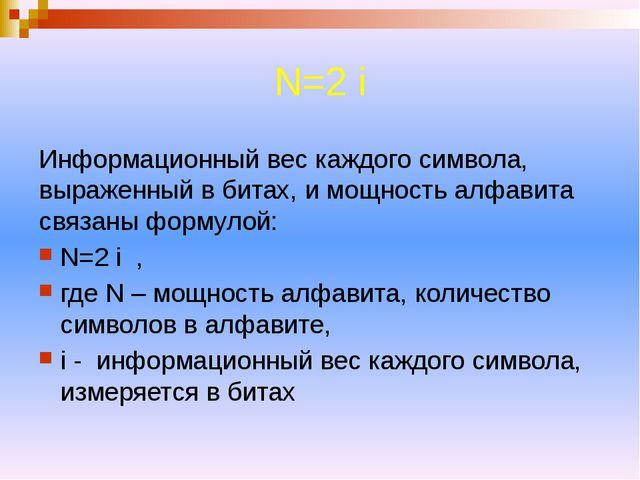 N=2 i Информационный вес каждого символа, выраженный в битах, и мощность алф...