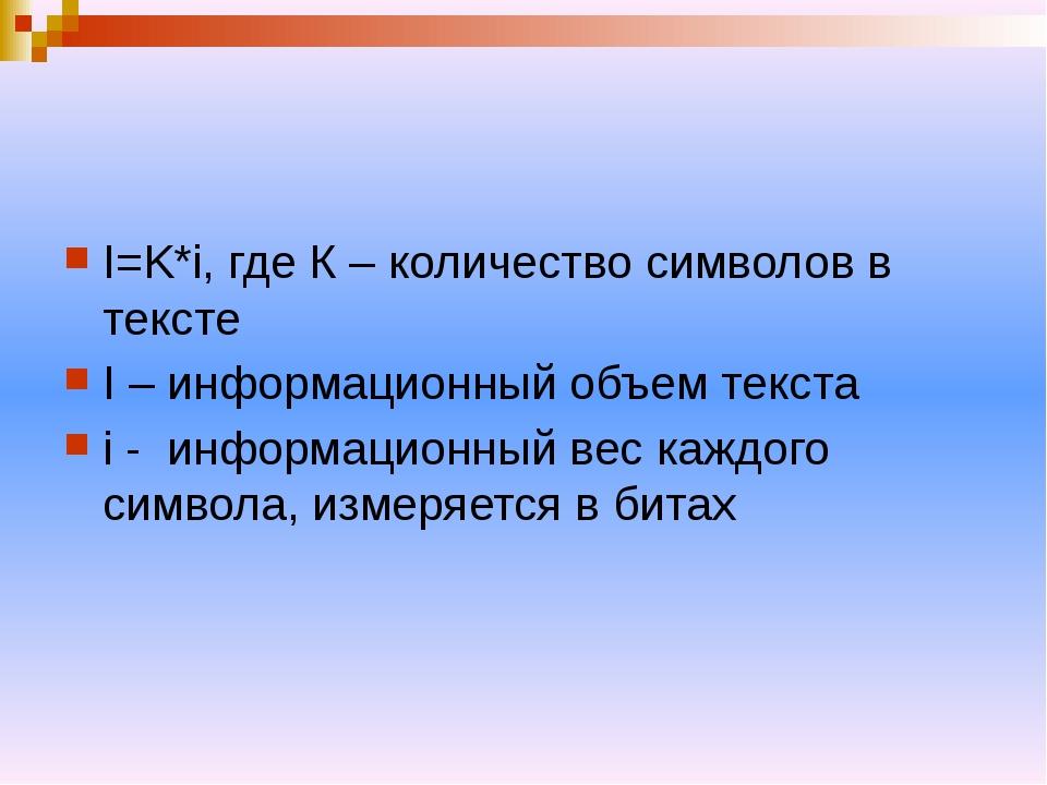 I=K*i, где К – количество символов в тексте I – информационный объем текста...