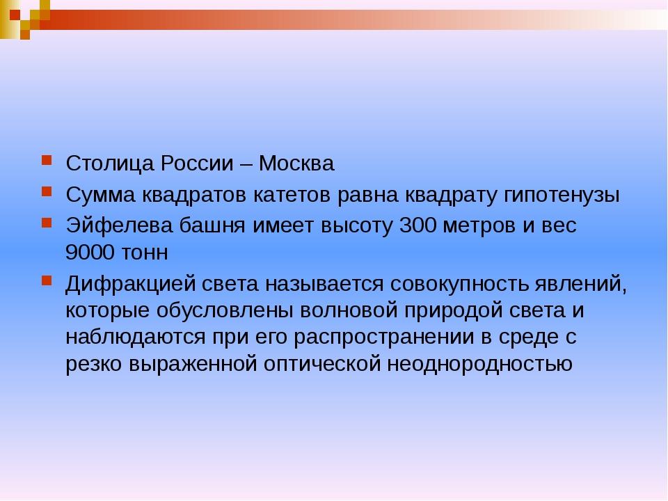 Столица России – Москва Сумма квадратов катетов равна квадрату гипотенузы Э...