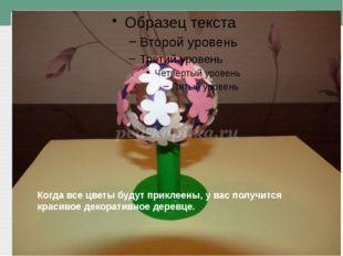 Когда все цветы будут приклеены, у вас получится красивое декоративное дерев