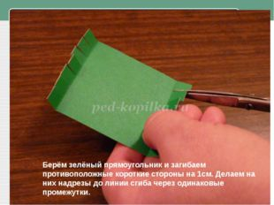 Берём зелёный прямоугольник и загибаем противоположные короткие стороны на 1