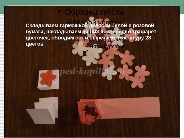 Складываем гармошкой полоски белой и розовой бумаги, накладываем на них пооч...