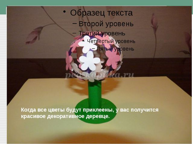 Когда все цветы будут приклеены, у вас получится красивое декоративное дерев...