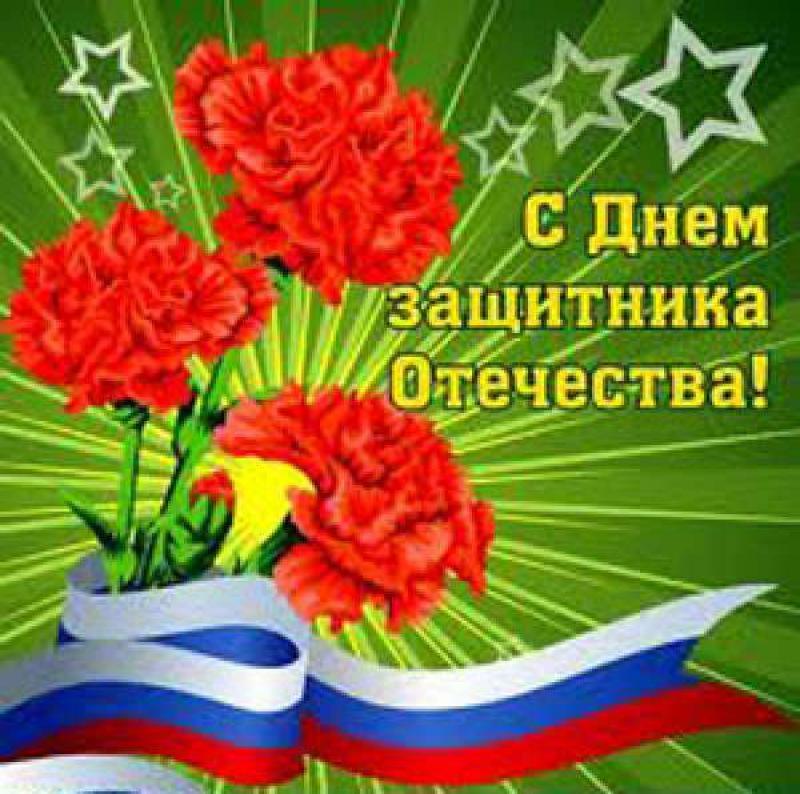 Поздравляем с Днем защитника Отечества. - 22 Февраля 2011 - МБОУ СОШ 5 г.Апатиты