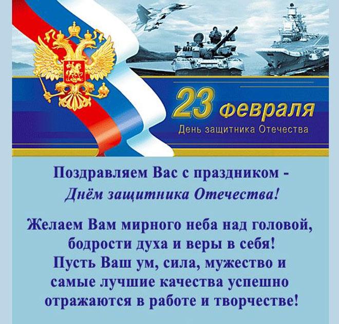 ГБОУ города Москвы начальная школа-детский сад компенсирующего вида 1889 - Поздравление с 23 февраля