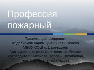Профессия пожарный Презентацию выполнил: Абдрахимов Карим, учащийся 2 класса