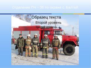 Отделение ПЧ – 35 по охране с. Балтай.