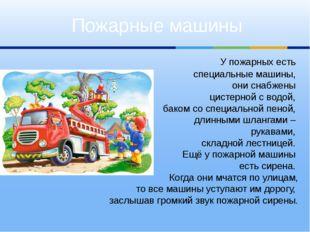 У пожарных есть специальные машины, они снабжены цистерной с водой, баком со
