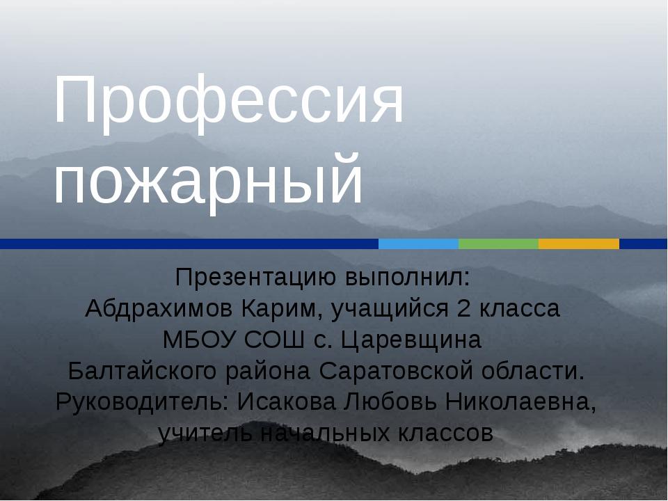 Профессия пожарный Презентацию выполнил: Абдрахимов Карим, учащийся 2 класса...