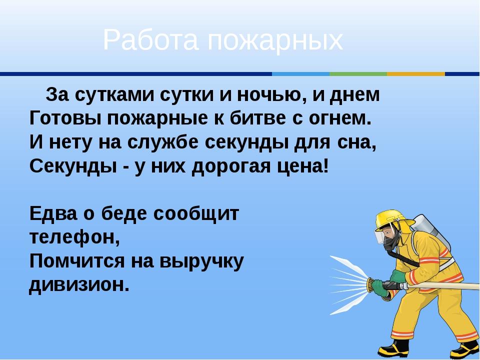 За сутками сутки и ночью, и днем Готовы пожарные к битве с огнем. И нету н...