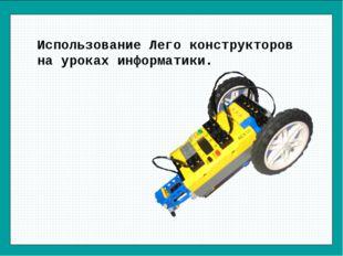 Использование Лего конструкторов на уроках информатики.