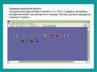 Проверка домашней работы: Подключены два мотора к портам А и С RCX. Создайте