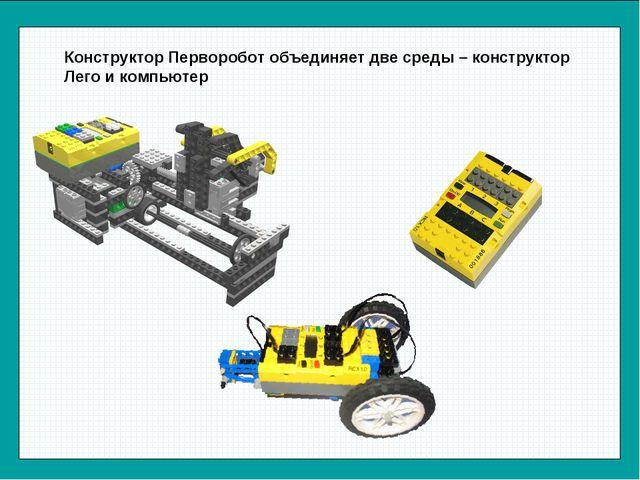 Конструктор Перворобот объединяет две среды – конструктор Лего и компьютер