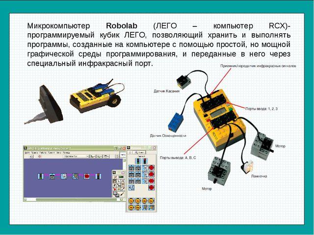 Микрокомпьютер Robolab (ЛЕГО – компьютер RCX)- программируемый кубик ЛЕГО, по...