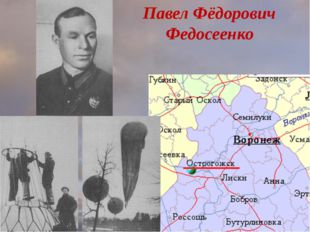 Павел Фёдорович Федосеенко