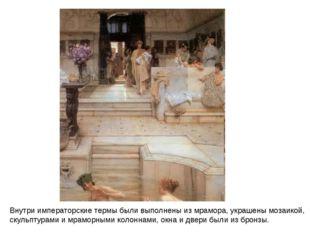 Внутри императорские термы были выполнены из мрамора, украшены мозаикой, скул