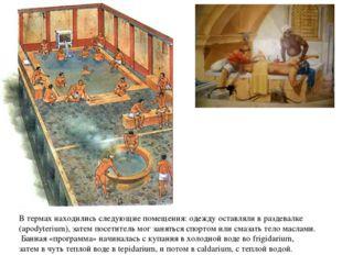 В термах находились следующие помещения: одежду оставляли в раздевалке (apody