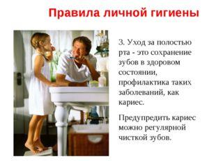 3. Уход за полостью рта - это сохранение зубов в здоровом состоянии, профилак