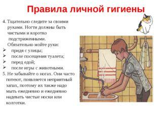 4. Тщательно следите за своими руками. Ногти должны быть чистыми и коротко по